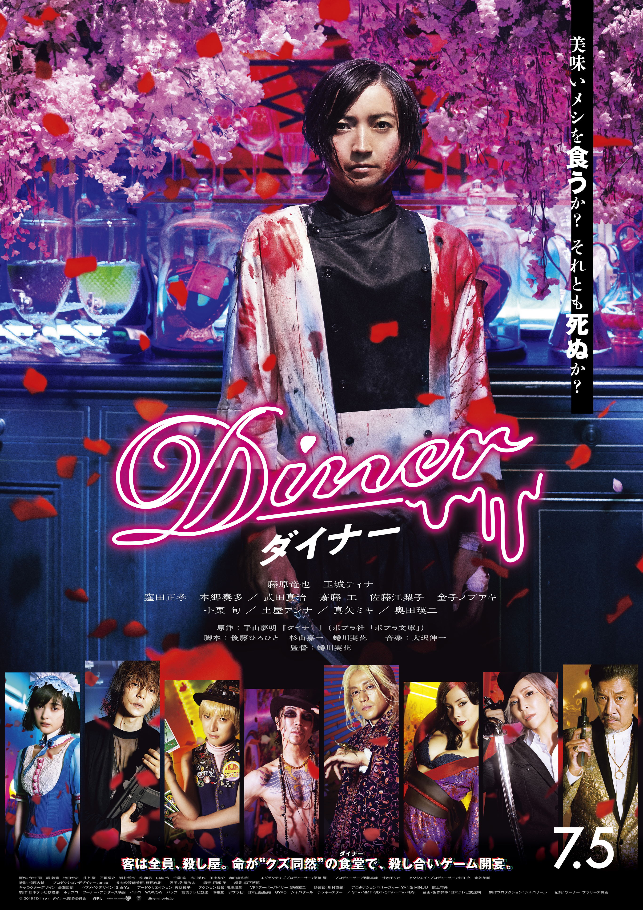 Click to enlarge image Diner_poster copy resize.jpg